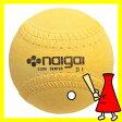 ソフトボール ボール(イエロー)3号球 検定球 ナイガイ 1球