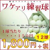 軟式テニスボール練習球 12個(1ダース)【ワケアリ練習球】【ソフトテニスボール】