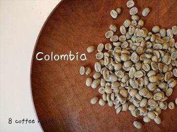 【コーヒー生豆】コロンビア ナリーニョ <内容量>50g