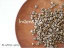 【コーヒー生豆】インドネシア マンデリン デカフェ(ノンカフェイン) <内容量>2kg