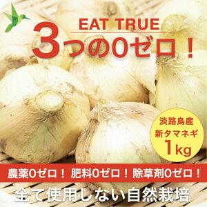 スーパーSALE限定20%OFF!/ 自然栽培の野菜「新タマネギ」【1kg】農薬・肥料・除草剤は使用していません 。無農薬栽培、淡路島ブランドの一味違うオイシサ ※クール便発送 / 初回ご利用特典付き