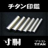 チタン 印鑑 ブラスト TITAN 13.5mm(印鑑/印材/Titan/チタン/楽天/通販)