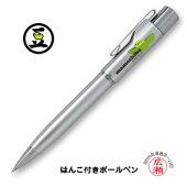 【楽天】スタンペンGノック式ハンコ付きボールペン豆しば印鑑ネーム印ネームペン(印鑑/キャラクター/豆しば)