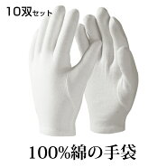 【10双セット】天然素材100%綿手袋左右兼用S、M、L、XL4サイズ白色ホワイト