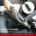 【送料無料】車内 掃除機 カークリーナー・サイクロン方式・水洗い可能・シガーソケット電力供給・12V・強力吸引・ブラシ付き・ 車 ハンディクリーナー 専用収納袋付