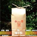 無菌高温焼成バーミキュライト 極小粒 3L 2mm-3mm