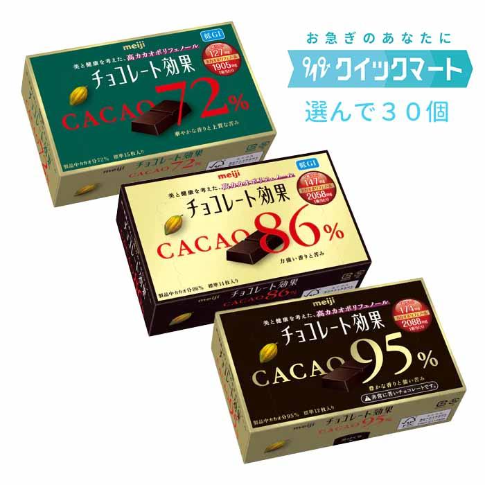 明治 チョコレート効果 5個単位で選んで合計30個セット 高カカオ チョコレート