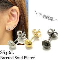 【サージカルステンレス/SS316L】Faceted Stud pierce 3カラー/ファセットスタッドピアス ダイヤ型 サージカルステンレスピアス シンプル 無地