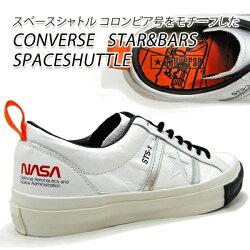CONVERSE、コンバース、STAR&BARS、スター&バーズ、SPACESHUTTLE、スペースシャトル