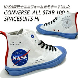 CONVERSE、コンバース、ALLSTAR、オールスター、SPACESUITS、スペーススーツ、HI