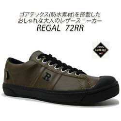 Regal(リーガル)72RRはカーキ色のレザーがお洒落な防水(ゴアテックス)のメンズスニーカー