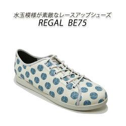 REGAL(リーガル)の水玉柄がお洒落な本革のレースアップのレディースカジュアルシューズ