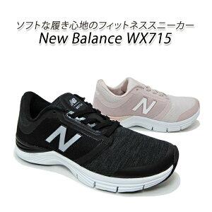 4d22c6368282d ニューバランス スニーカー レディース トレーニングシューズ フィットネス New Balance WX715 D  KO3(Lピンク)・BM3(ブラック) 軽量 靴 人気 商品説明ニューバランス ...