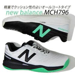 ニューバランスの2019年新作のメンズのテニスシューズMCH796はオールコート用
