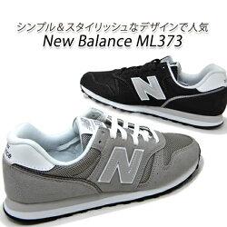 ニューバランス、スニーカー、メンズ、NewBalance、ML373