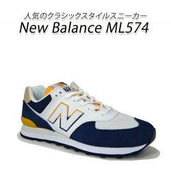ニューバランスのML574は人気シリーズのクラシックランニングモデル