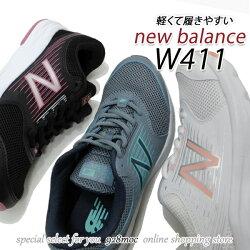 ニューバランスのレディーススニーカーは軽量で歩きやすいランニングシューズW411