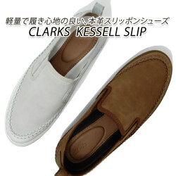 CLARKS(クラークス)のお洒落なスリッポンシューズKESSELLSLIP(ケッセルスリップ)093J