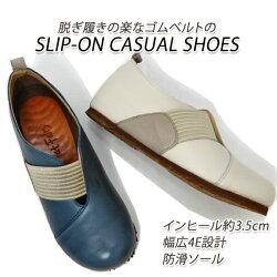 レディースカジュアルシューズは本革で履き易い日本製のスリッポンシューズ