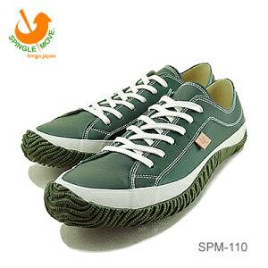【返品無料対応】 SPINGLE MOVE スピングルムーヴ スピングルムーブ SPM-110 GREEN グリーン 靴 スニーカー シューズ スピングル 【あす楽対応】【smtb-TD】【saitama】
