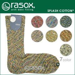 【メール便対応】rasox(ラソックス)スプラッシュコットン【7色】[クルー丈ソックス・靴下]