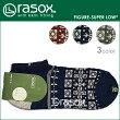 【メール便対応】rasox(ラソックス)フィギュアスーパーロウ【3色】[アンクル丈ソックス・靴下]