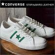CONVERSE コンバース STAR&BARS LEATHER スター&バーズ レザー WHITE/GREEN ホワイト/グリーン 靴 スニーカー シューズ 復刻アレンジ