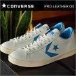 CONVERSE コンバース PRO LEATHER OX プロレザー OX WHITE/L.BLUE ホワイト/ライトブルー 靴 スニーカー シューズ 復刻