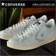 CONVERSE コンバース PRO LEATHER OX プロレザー OX WHITE/NATURAL ホワイト/ナチュラル 靴 スニーカー シューズ 復刻