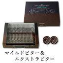 ロイズ【ピュアチョコレート】   マイルドビター&エクストラ...