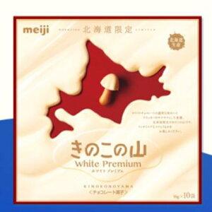 meiji【きのこの山】ホワイトプレミアム(北海道限定)