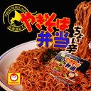 送料込 北海道限定 マルちゃん 焼きそば弁当 ちょい辛 1食