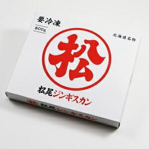 松尾ジンギスカン 400g×2 北海道 限定 お土産 お取り寄せ プレゼント