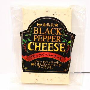 倉島乳業【ブラックペッパーチーズ】120g