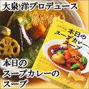 ベル食品 大泉洋 本日のスープカレーのスープ...