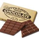 ロイズ【板チョコレート】ブラック10枚セット   (バレンタ...