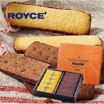 ロイズ バトンクッキー 2種詰合せ 50枚入 北海道 お土産 お取り寄せ お菓子 ホワイトデー