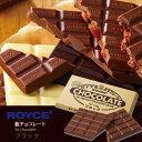 ロイズ【板チョコレート】ブラックROYCE'...
