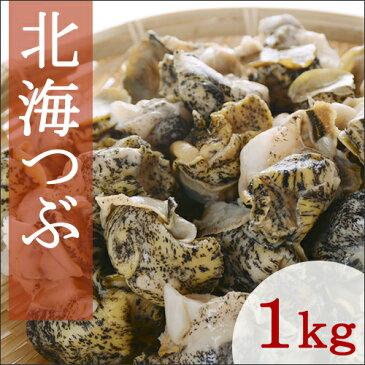 【北海つぶ】1kg(剥き身ボイル)【凍】