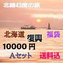 北海道復興福袋 冷凍便 10000円Aセット  コロナ 支援 緊急事態宣言 応援 冷凍商品同梱できます