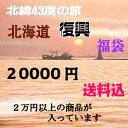 北海道復興福袋 冷凍便 2万円 コロナ 支援 緊急事態宣言 応援 冷凍商品同梱できます