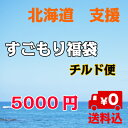 【F-3】北海道支援 すごもり福袋 チルド便 5000円 送料込 北海道人気商品の中から店員が厳選し ...