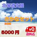 北海道支援 さかなセット 冷凍便