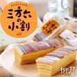 柳月【三方六の小割】10本入バウムクーヘン(北海道お土産)