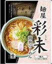 麺屋 彩未 さいみ 醤油味 生ラーメン 1食入 北海道限定
