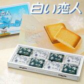 石屋製菓【白い恋人】24枚入 ミックス