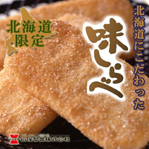 送料無料 北海道限定 味しらべ 1ケース(12袋入) 岩塚製菓 お菓子