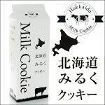 北海道みるくクッキー7枚入ギフト粗品引越しお菓子北海道お土産