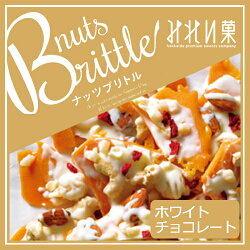 みれい菓ナッツブリトルホワイトチョコレート洋菓子ギフトお菓子北海道お土産
