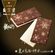 雪待人8枚入北かりギフトプレゼントお土産お菓子クッキーチョコレート